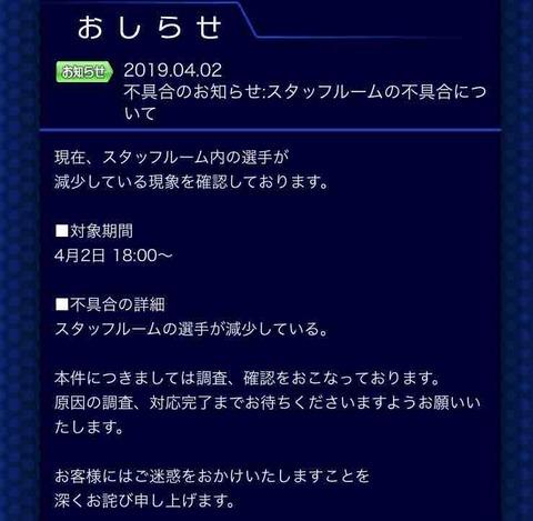 ※追記 サカつくシュート令和の変!