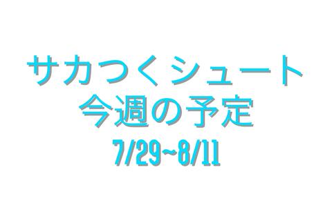 【随時更新】今週の予定(7/29~8/11)