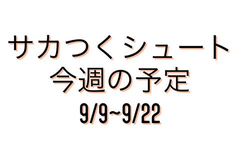 【随時更新】今週の予定9/9~9/22