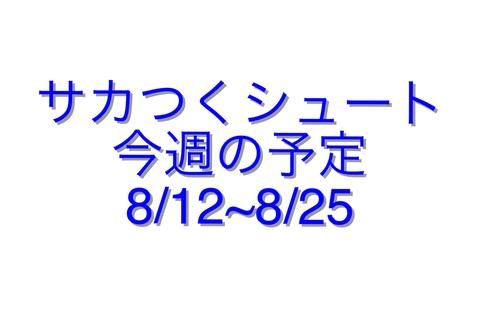 【随時更新】今週の予定8/12~8/25