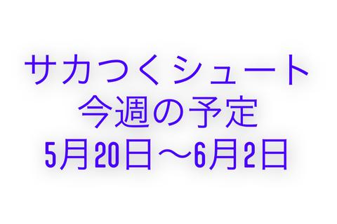 【随時更新】サカつくシュート今週の予定 5月20日~6月2日