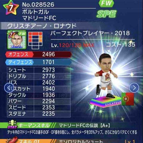 PP2018覚醒キタ━━ヽ(´ω`)ノ゙━━!!