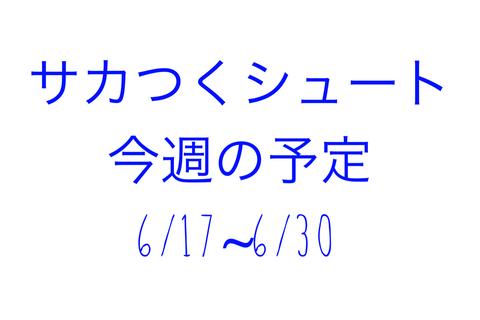 【随時更新】サカつくシュート今週の予定6/17~6/30