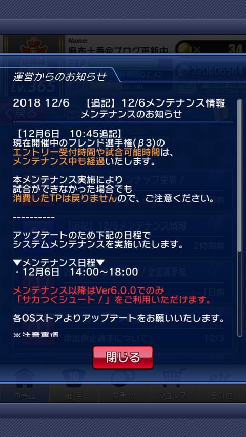 12月6日(木)14:00~18:00メンテナンス