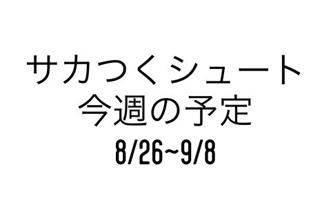 【随時更新】サカつくシュート今週の予定8/26~9/8