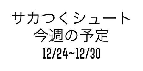「随時更新」サカつくシュート今週の予定【12月24日~30日まで】
