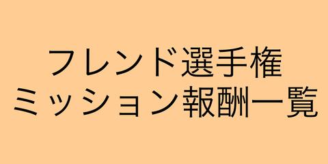 【コンプリート!】フレンド選手権ミッション報酬一覧2019年2月