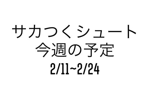 「随時更新」サカつくシュート今週の予定【2/11〜2/24】