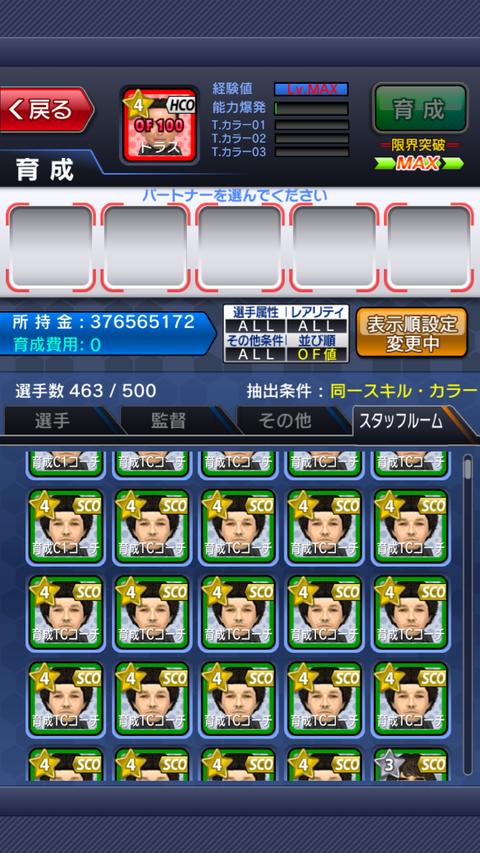 【トラス】チームカラー覚醒:両サイドディフェンス