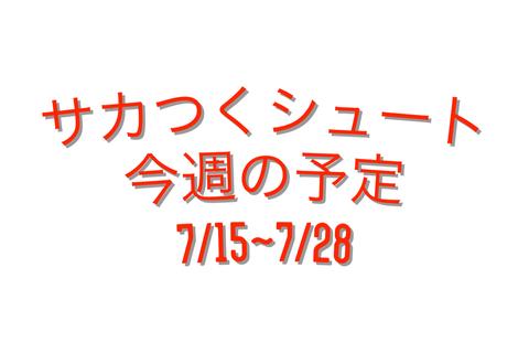 【随時更新】今週の予定7/15~7/28
