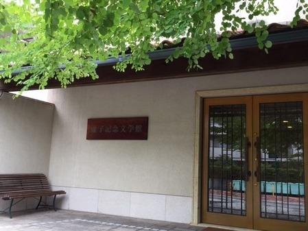 高濱虚子記念館2