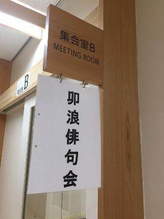 1705句会
