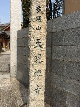 松尾芭蕉句碑 天現寺2
