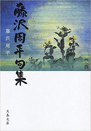 藤沢周平句集