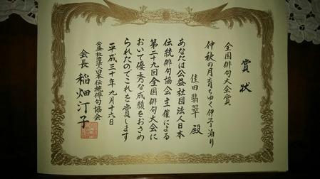 2018全国俳句大会賞賞状