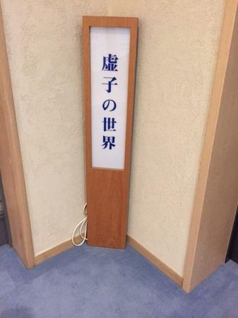 高濱虚子記念館7