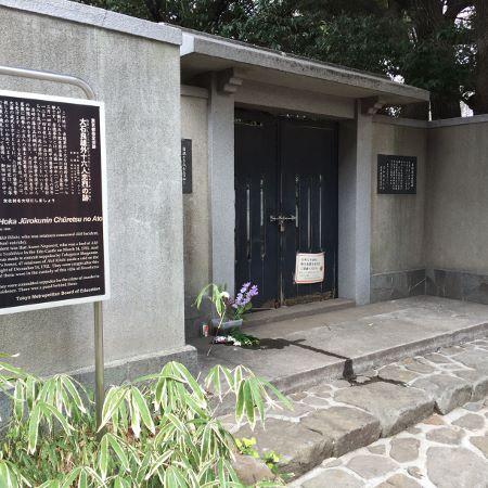 熊本藩下屋敷址