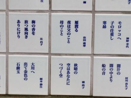 高濱虚子記念館4