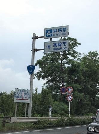 埼玉群馬県境