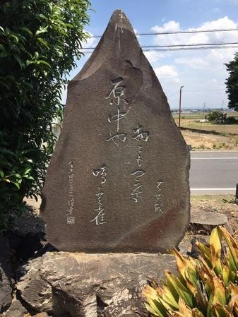 松尾芭蕉句碑 深谷