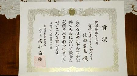 2015全国俳句大会 新潟県教育長賞