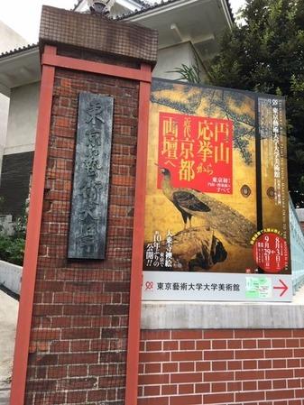 円山応挙展