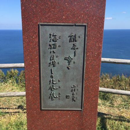 日本最北端の句碑