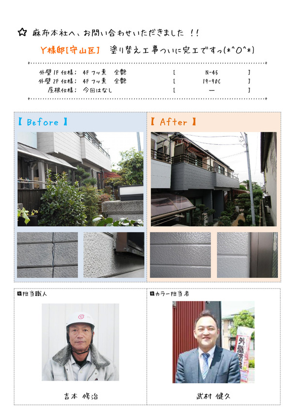 8_Y様_ブログTOP_守山区