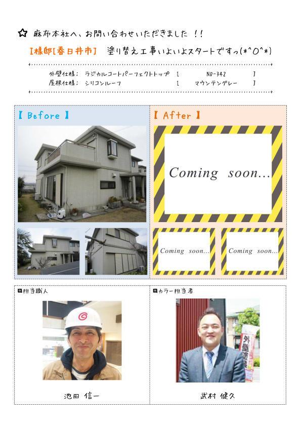 I様_ブログTOP_藤山台のコピー