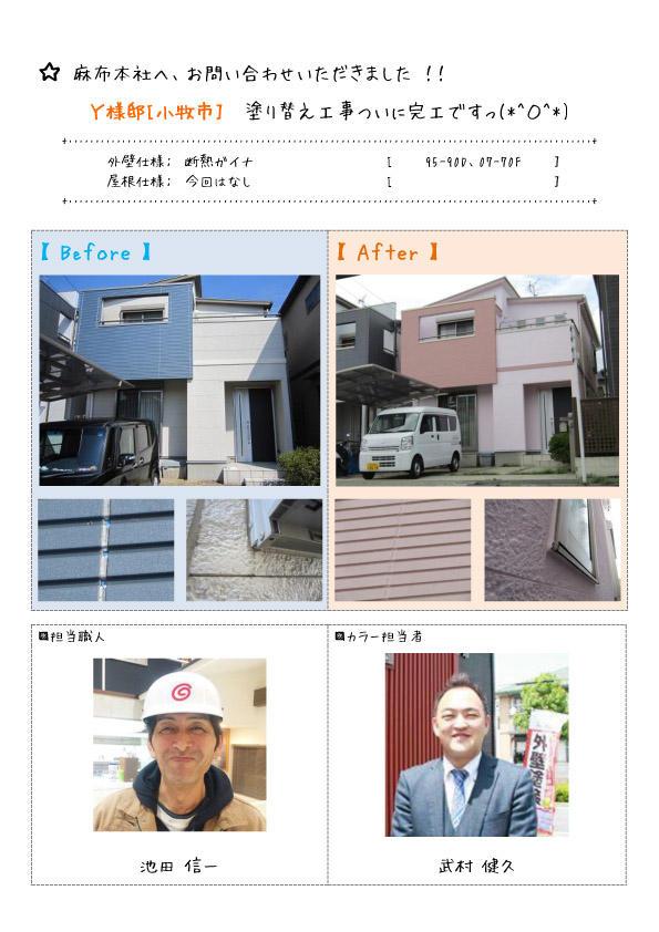 Y様_ブログTOP_小牧市(完工)のコピー