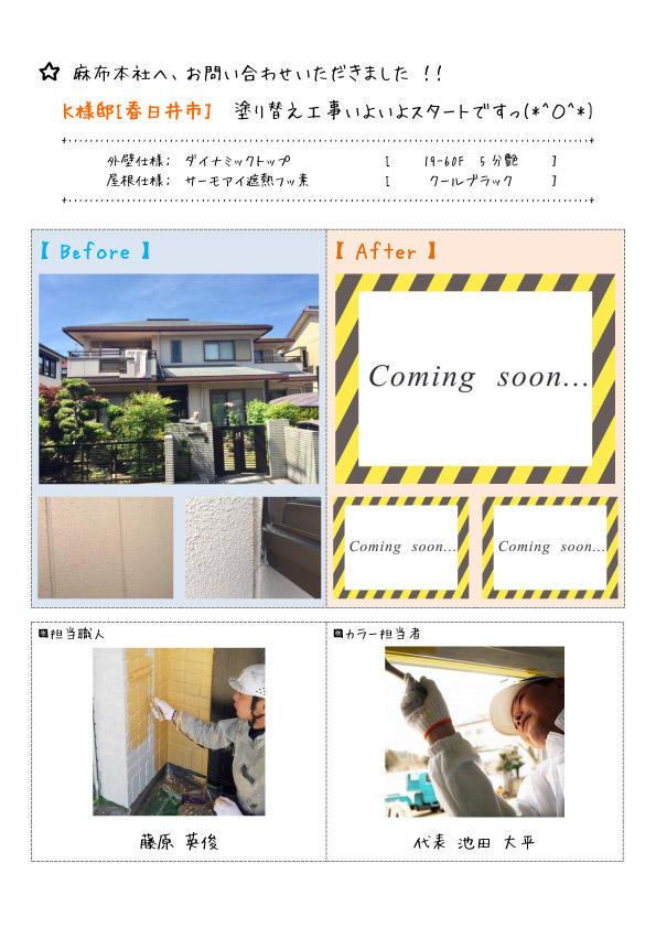K様_ブログTOP_神明町のコピー
