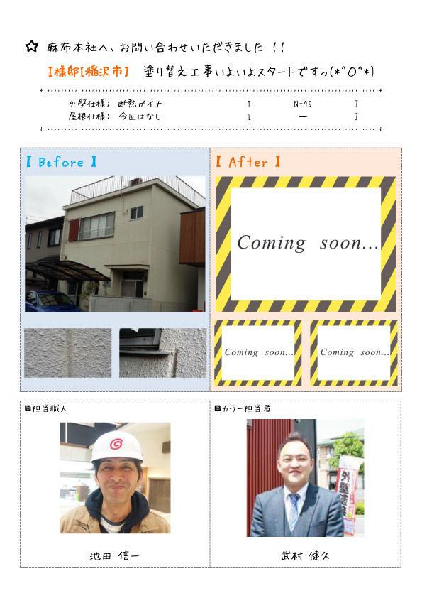 I様_ブログTOP_稲沢市のコピー