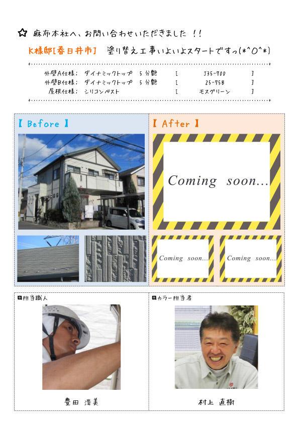 K様_ブログTOP_神領町のコピー