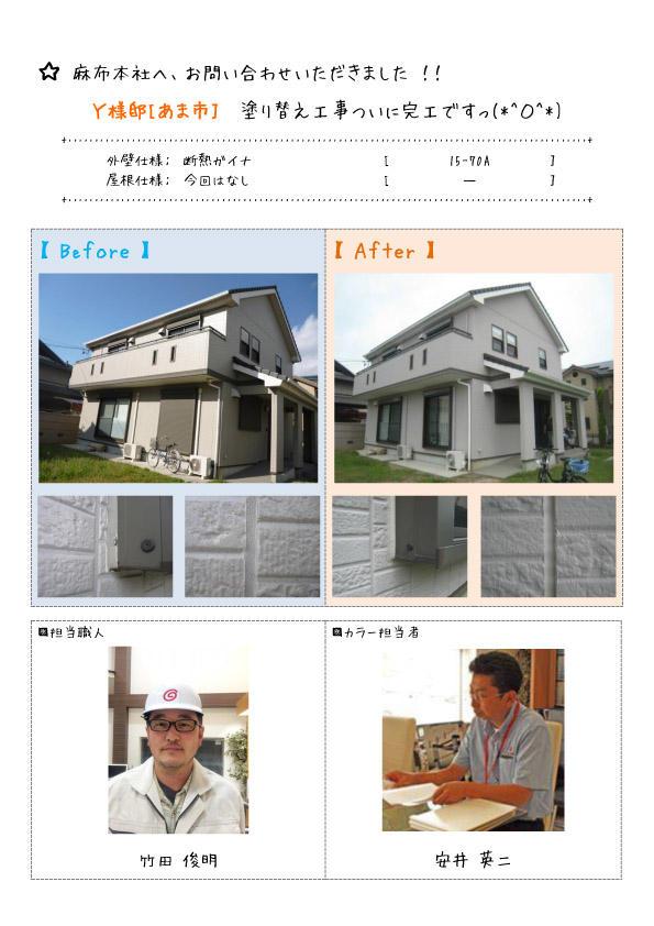 Y様_ブログTOP_あま市(完工)のコピー