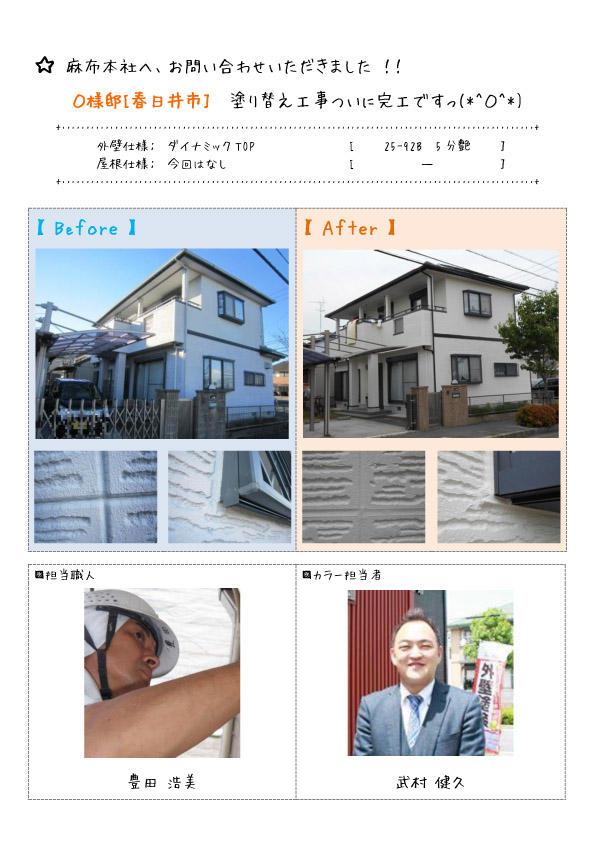 O様_ブログTOP_西高山町(完工)のコピー