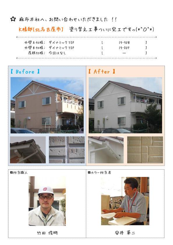 K様_ブログTOP_北名古屋市(完工)のコピー