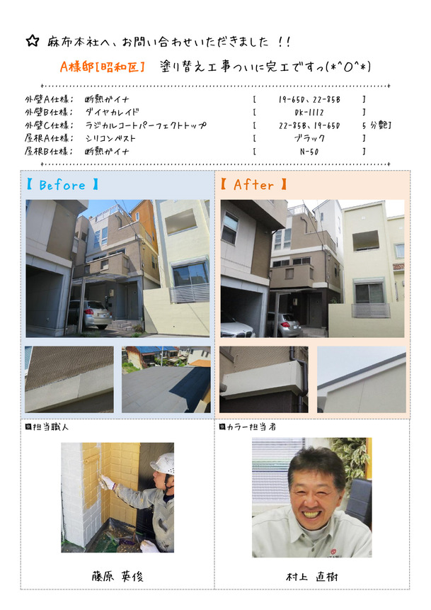 7_A様_ブログTOP_昭和区