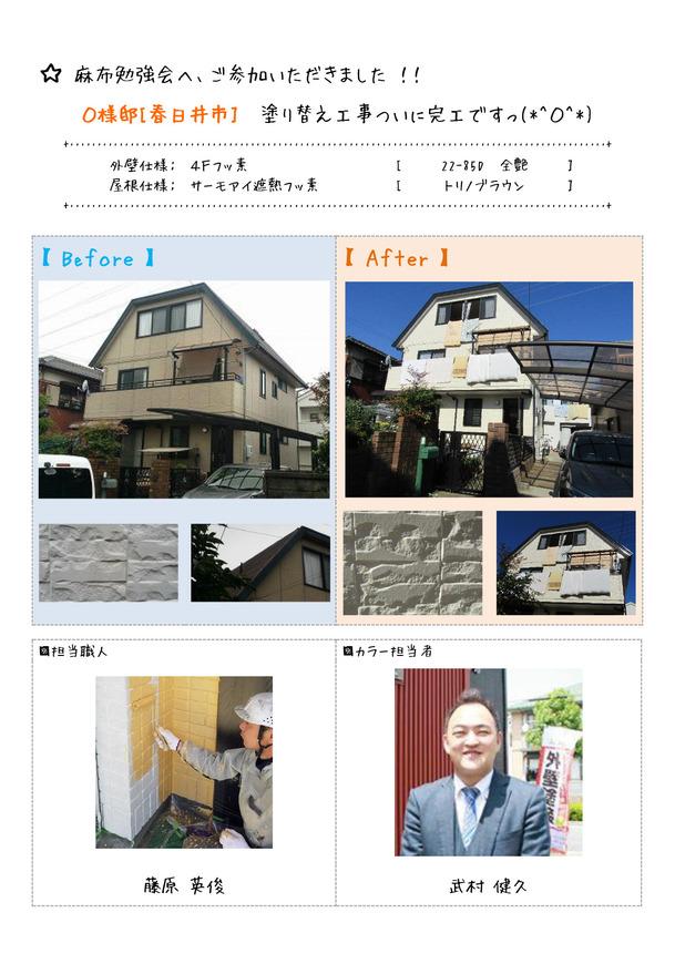 2_O様_ブログTOP_大手田酉町