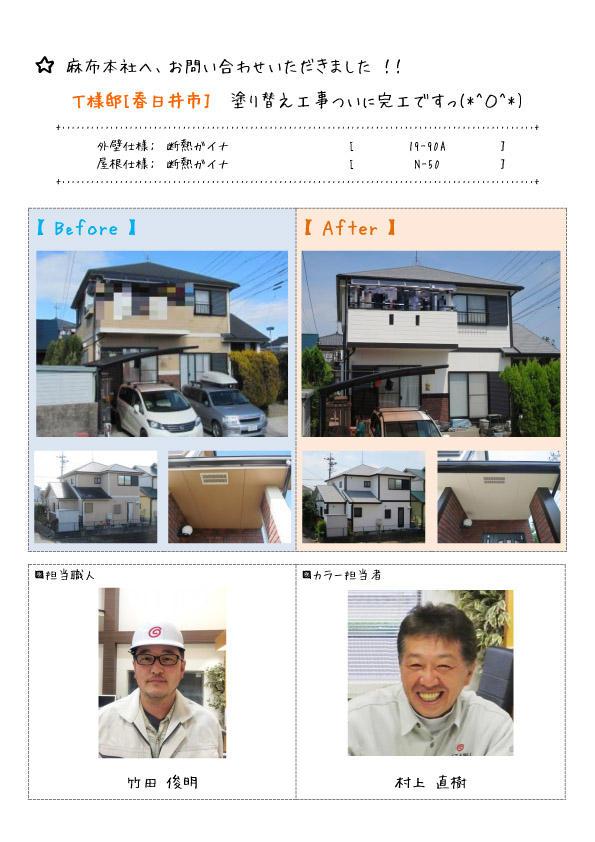 T様_ブログTOP_柏井町(完工)のコピー
