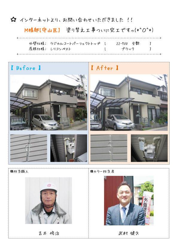 M様_ブログTOP_守山区(完工)のコピー