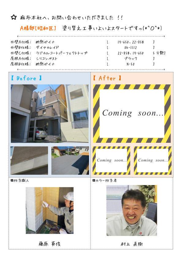 A様_ブログTOP_昭和区のコピー