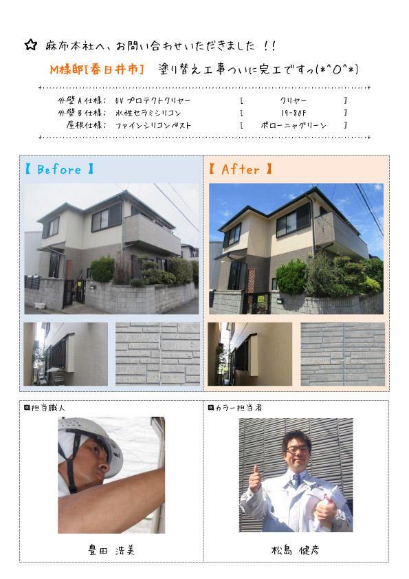M様_ブログTOP_弥生町(完工)のコピー