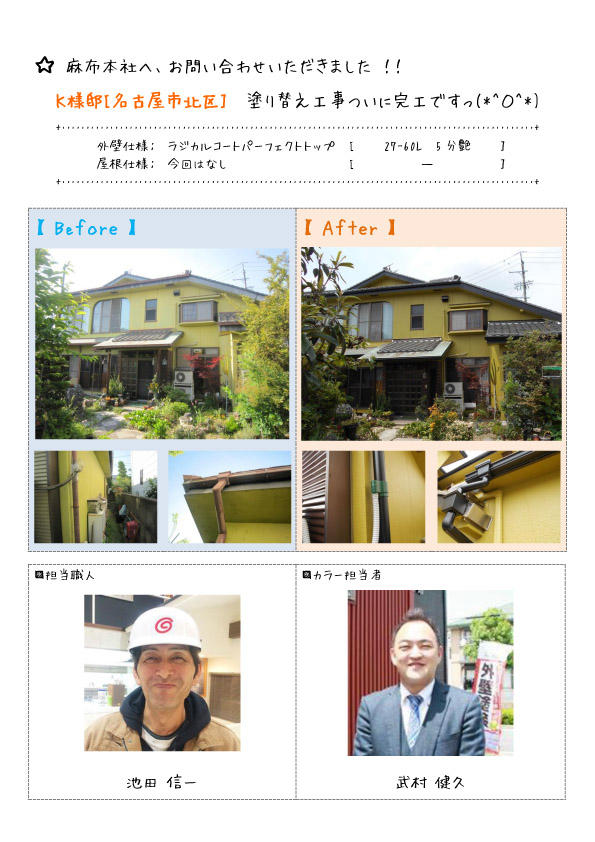 K様_ブログTOP_北区(完工)のコピー