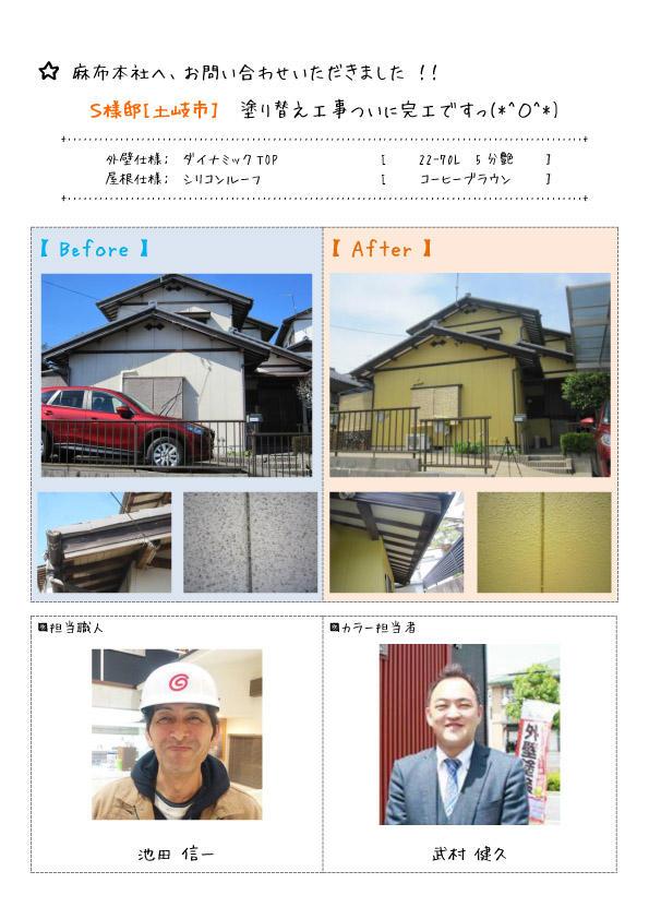 S様_ブログTOP_土岐市(完工)のコピー