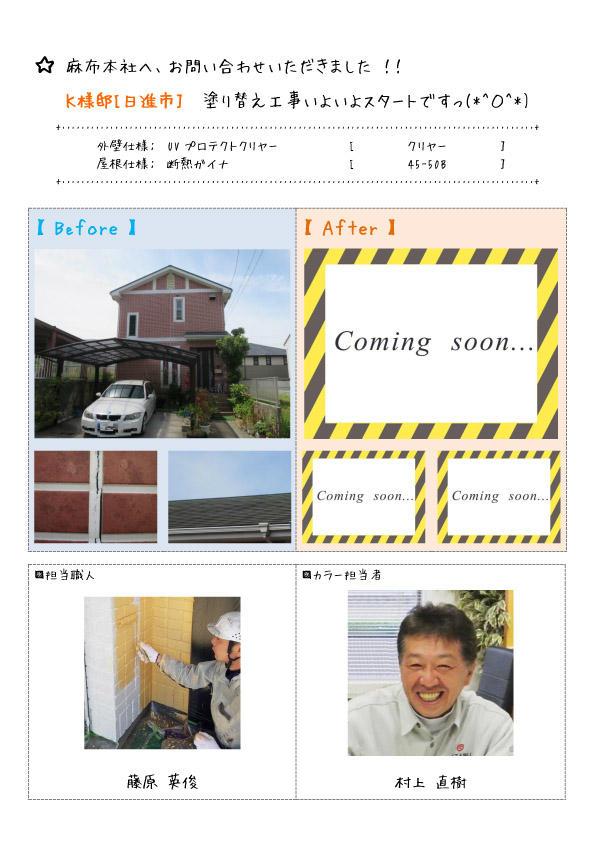 K様_ブログTOP_日進市のコピー