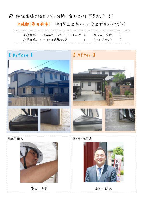 M様_ブログTOP_篠木町(完工)のコピー