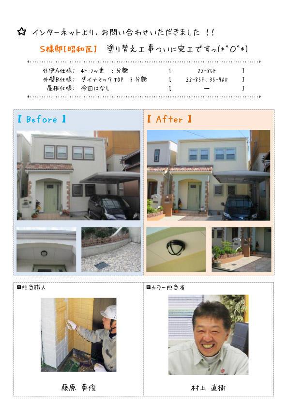 S様_ブログTOP_昭和区(完工)のコピー