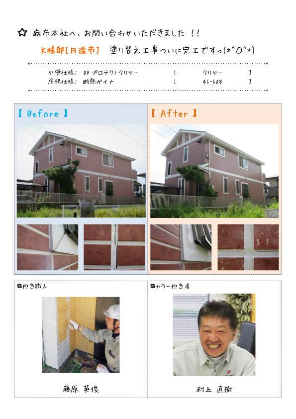 K様_ブログTOP_日進市(完工)のコピー
