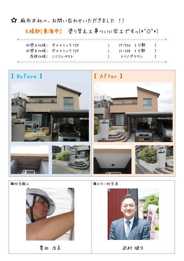 K様_ブログTOP_東海市(完工)のコピー