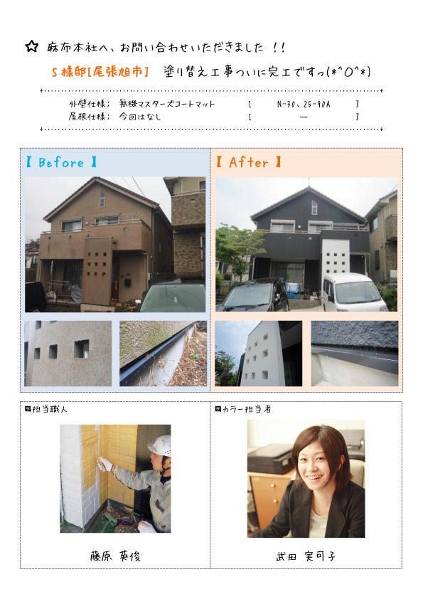 S様_ブログTOP_尾張旭市(完工)のコピー